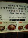 Tokyo_vinvin_2