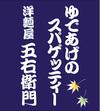 Logo_youmen