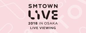 Smtown2018osaka_main2